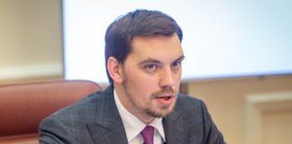 """Гончарук подал в отставку: """"слуга народа"""" рассказал, каким образом будет перезагружен Кабмин - today.ua"""