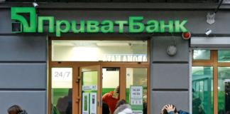 """ПриватБанк екстрено звернувся до українців"""" - today.ua"""