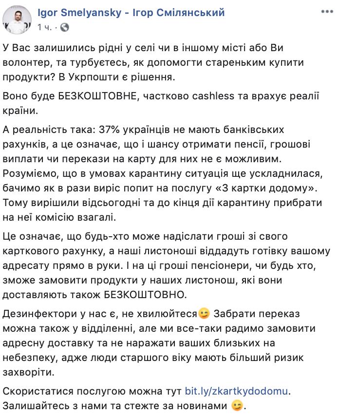 """""""Укрпочта"""" сделала бесплатную доставку на время карантина из-за коронавируса"""