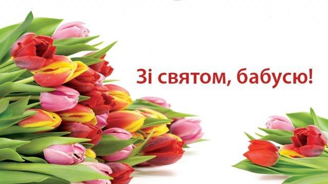 Найкращі привітання з 8 березня: що побажати дружині, мамі, бабусі, сестрі