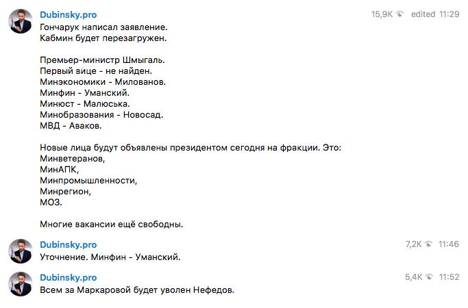 """Гончарук подав у відставку: """"слуга народу"""" розповів, яким чином буде перезавантажено Кабмін"""