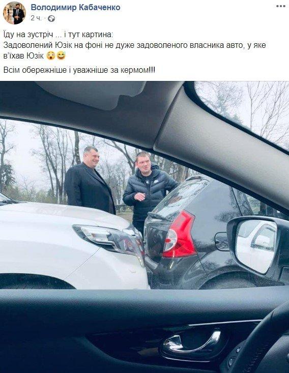 """""""Задоволений Юзик і незадоволений власник авто"""": """"слуга народу"""" потрапив у ДТП"""