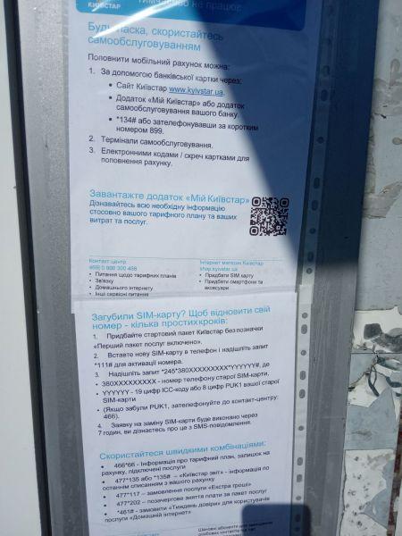 Київстар згортає бізнес: що робити абонентам