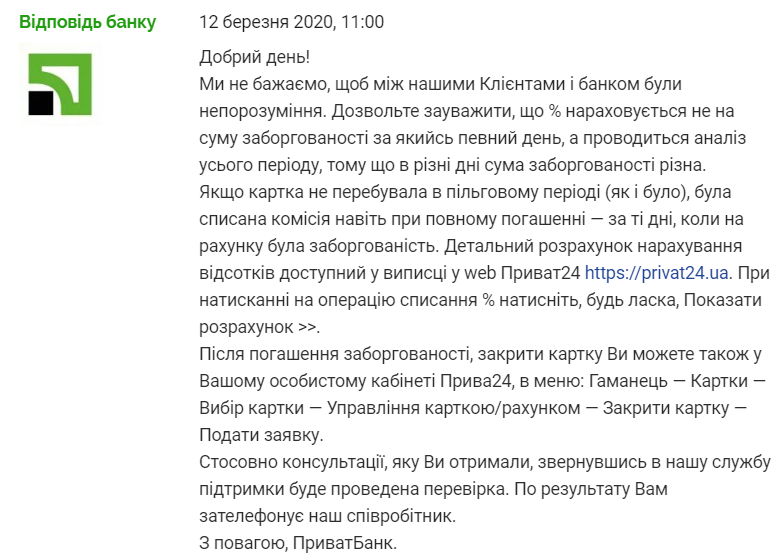 ПриватБанк накладывает на украинцев штрафы и блокирует карты
