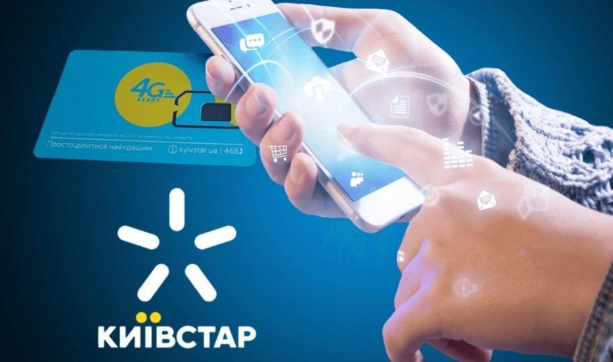 """У """"Київстар"""" розповіли, в який час краще не поповнювати мобільний рахунок - можливі збої"""