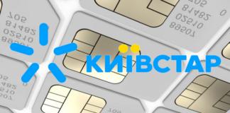 Київстар продає унікальні сім-карти з безкоштовним тарифним планом - today.ua