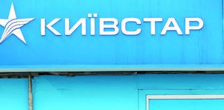 Київстар дає абонентам 250 гривень на рахунок - today.ua