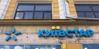 Київстар запустив нову корисну послугу, яка врятує від карантину - today.ua