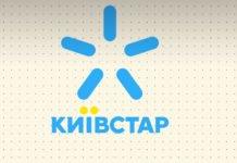 Киевстар отложил отмену абонплаты на 1 год - до 1 апреля 2021 года - today.ua