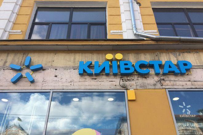 Киевстар запустил новую полезную услугу, которая спасет от карантина - today.ua