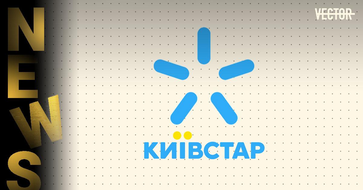 Київстар відклав скасування абонплати на 1 рік - до 1 квітня 2021 року - today.ua