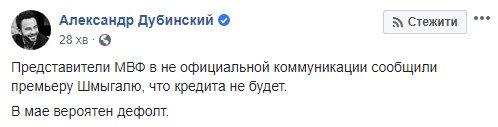 """Україну чекає дефолт вже у травні - """"слуга народу"""" Дубінський"""