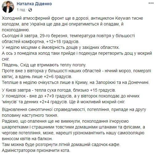 Україну несподівано накриють морози: синоптики розповіли, де і коли похолодає