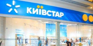 Київстар робить популярний тариф ще більш вигідним: важлива інформація для абонентів - today.ua