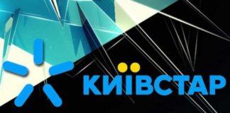 Киевстар запустил самый выгодный тариф на время карантина - today.ua
