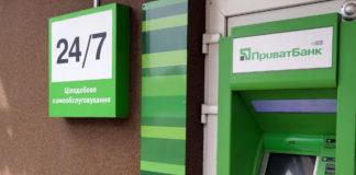 """ПриватБанк нарушает законодательство: у клиентов блокируют зарплатные карты"""" - today.ua"""