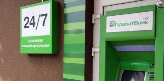ПриватБанк нарушает законодательство: у клиентов блокируют зарплатные карты - today.ua