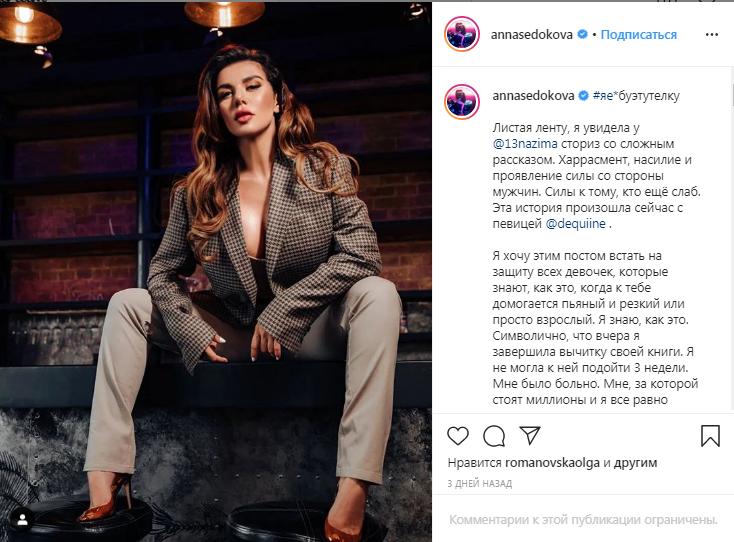 """Сєдокова розповіла про те, що її ґвалтували в 12 років: """"Я ви*бу тебе, с*чка"""""""