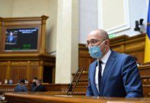 Карантин в Украине ослабляют: Шмыгаль рассказал, когда откроют метро - today.ua