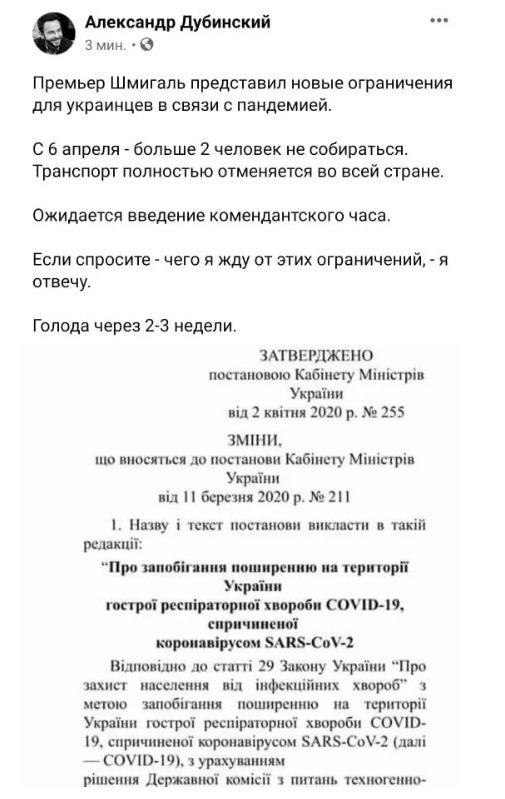 """""""Голод через 2-3 тижні"""": Дубінський висловив невтішні прогнози на тлі нових карантинних обмежень"""