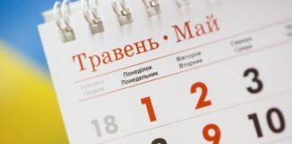 """Выходные в мае: сколько дней отдыха ждет украинцев"""" - today.ua"""