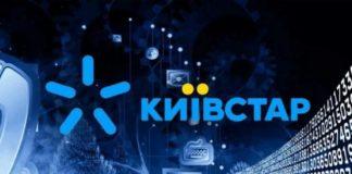 Киевстар сделал подарок украинским медикам - today.ua