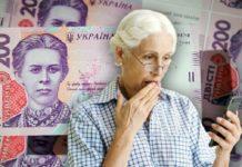 Пенсия за апрель 2020 в Украине: кого не оставят без денег во время карантина - today.ua