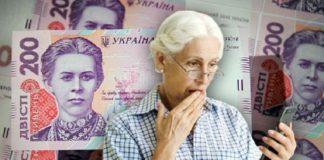 "Пенсия за апрель 2020 в Украине: кого не оставят без денег во время карантина"" - today.ua"