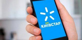 Самый дешевый тариф Киевстар стал еще доступнее - today.ua
