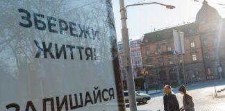 Карантин посилюється: влада вводить комендантську годину - today.ua