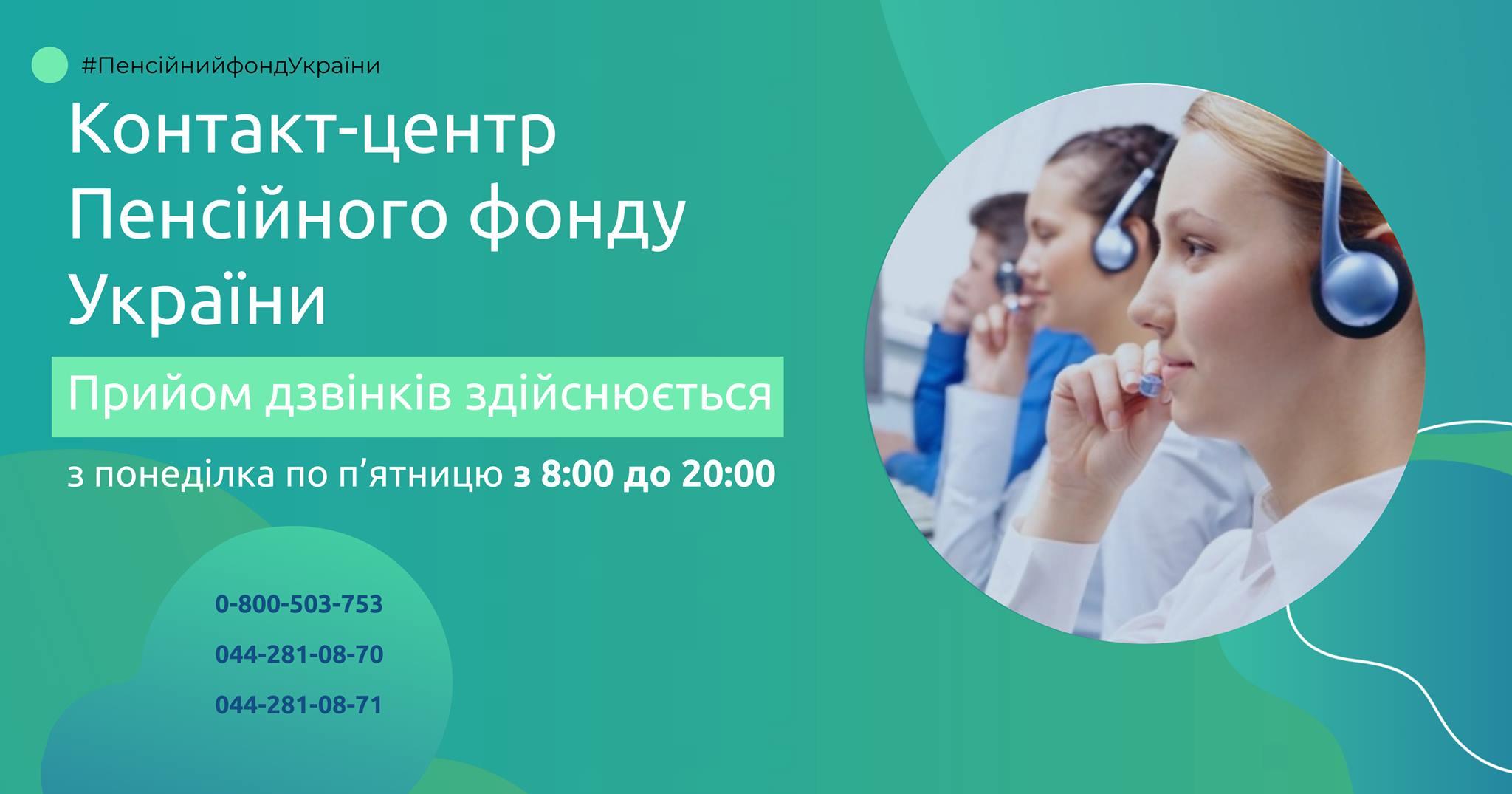 Пенсійний фонд розповів, які питання можна вирішити по телефону - today.ua