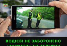 Водій має право «знімати» на телефон дії поліції – юристи - today.ua