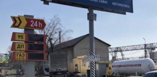 """Показушная война закончилась: в Украине стали массово открываться нелегальные АЗС"""" - today.ua"""