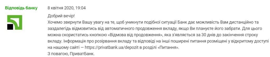 ПриватБанк не повертає українцям депозити: подробиці скандалу