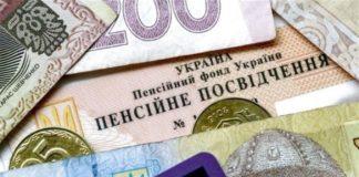 Пенсия свыше 9 тыс. грн: кто может рассчитывать на большие надбавки - today.ua