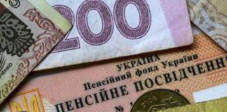 """Пенсії в Україні: за новими правилами нарахування виплат стаж іде на другий план"""" - today.ua"""