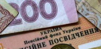 """Нова пенсійна система в Україні: що пропонують молоді"""" - today.ua"""