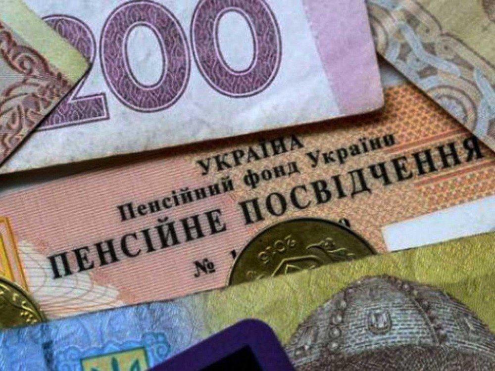 Нова пенсійна система в Україні: що пропонують молоді - today.ua