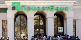 """ПриватБанк списывает с карт клиентов деньги во время карантина"""" - today.ua"""