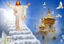 Вознесение Господне 2020: когда отмечается, что можно и что нельзя делать в этот день - today.ua