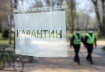 Карантин в Украине: почти половина регионов оказались не готовыми ко второму этапу смягчений - today.ua