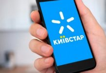 """""""Спілкування без меж"""": Київстар запропонував абонентам новий вигідний тариф - today.ua"""