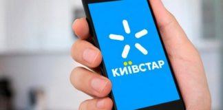 """Київстар запустив найдешевший тариф: що пропонується абонентам"""" - today.ua"""