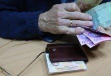 Украинцев ждет двойное повышение пенсий: когда и на сколько - today.ua