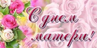 Какие слова сказать самому родному человеку в День матери: лучшие пожелания - today.ua