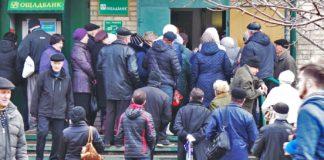 """Пенсіонери України штурмують банки: у людей з'явилися проблеми страшніші, ніж коронавірус"""" - today.ua"""