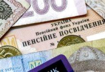 Підвищення пенсій в Україні неможливе: в «Слузі народу» зробили важливу заяву - today.ua