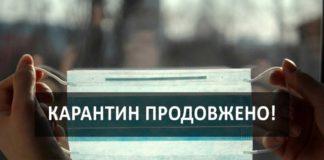 """Карантин в Украине продлили до 22 июня: все подробности"""" - today.ua"""