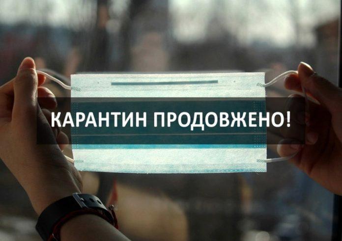 Карантин в Україні продовжили до 22 червня: усі подробиці - today.ua