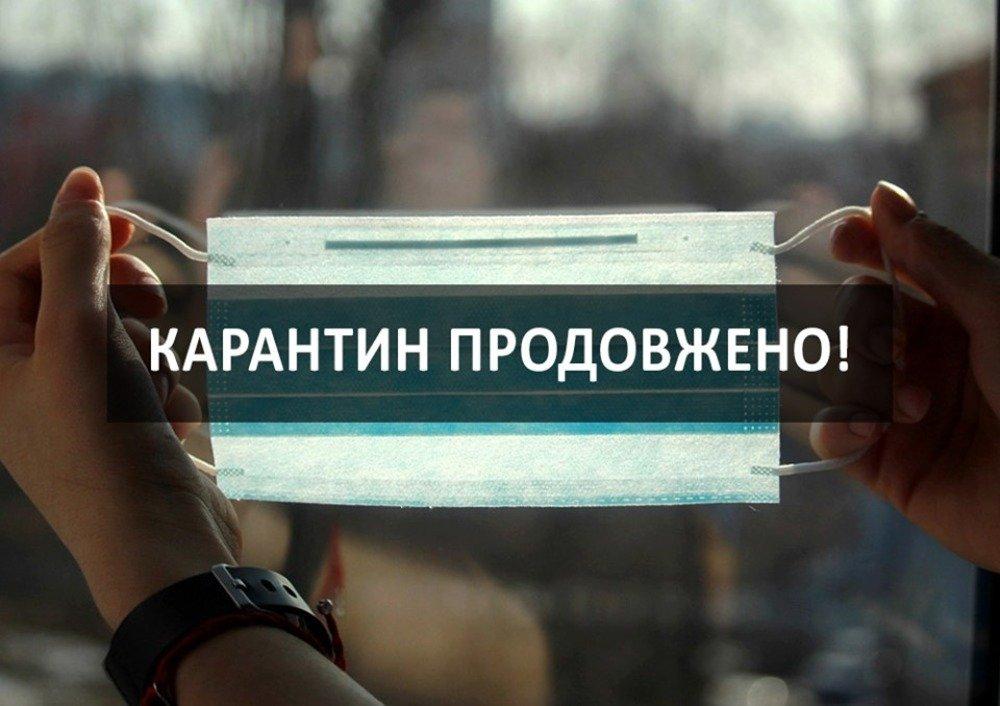 Карантин в Украине продлили до 22 июня: все подробности - today.ua
